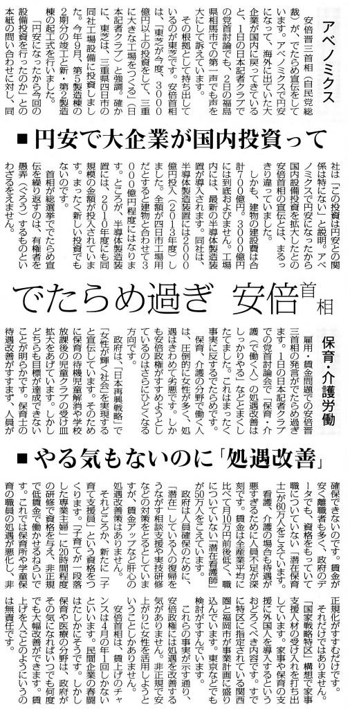 20141204安倍デタラメ