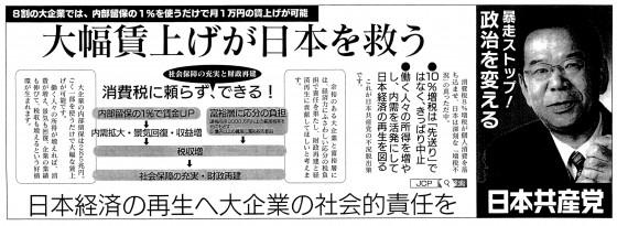 20141209日経広告
