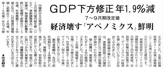20141209GDP