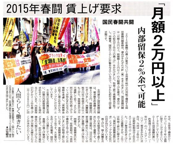 20141224春闘