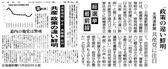 20141201北海道新聞