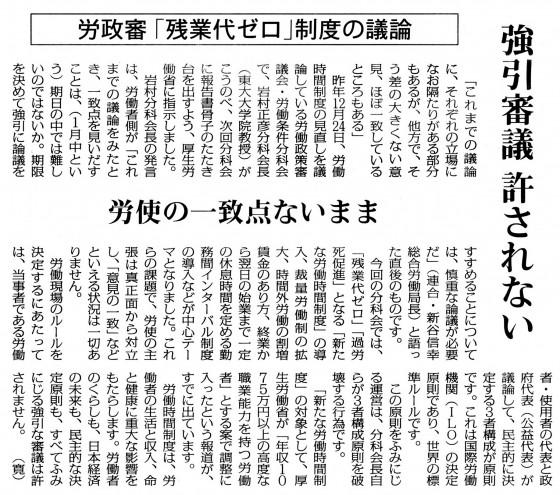 20150110残業代ゼロ労政審