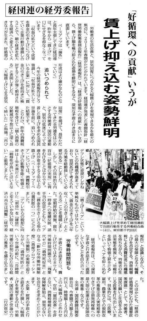 20150122経労委