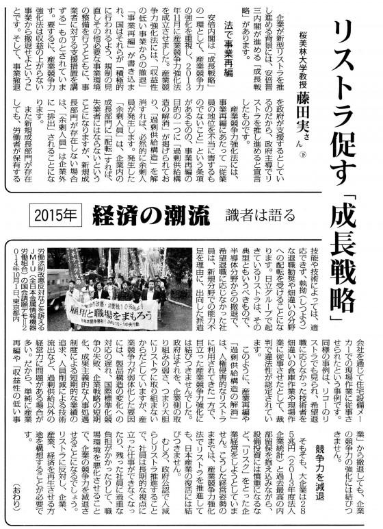 20150114藤田
