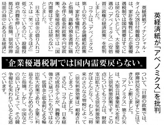 20150131英紙