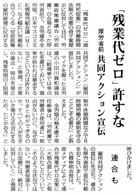 20150117残業代ゼロ③