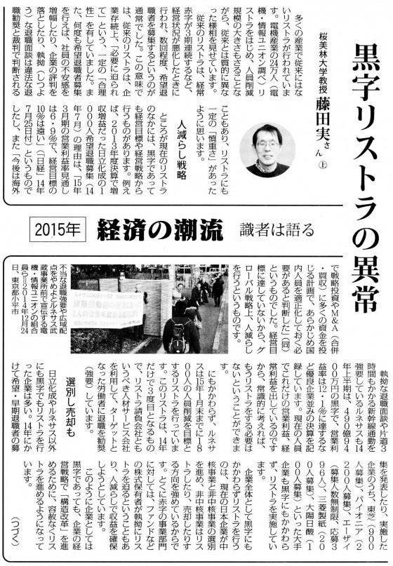 20150113藤田上