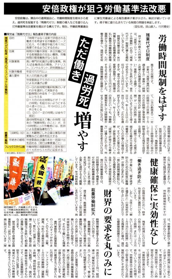 20150128労基法改悪