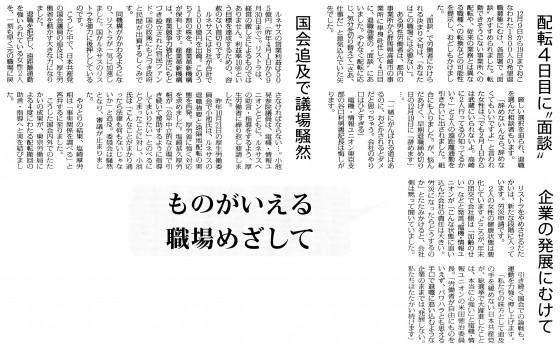 20140105ルネサス③