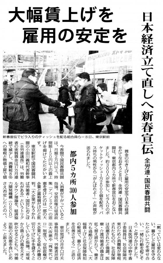 20150109全労連新春宣伝