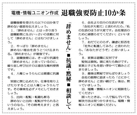 20150105ルネサス②