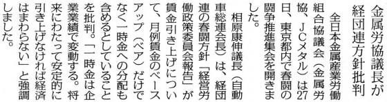 20150130金属労協