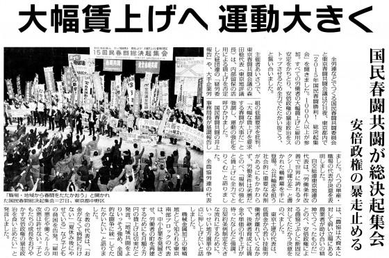 20150129国民春闘共闘