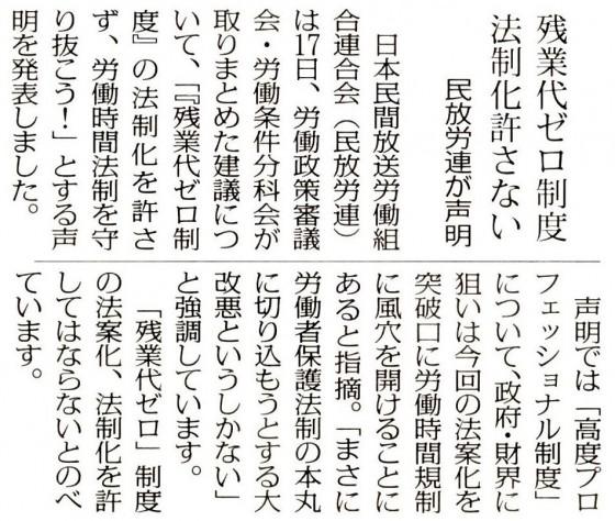 20150219残業代ゼロ導入③m