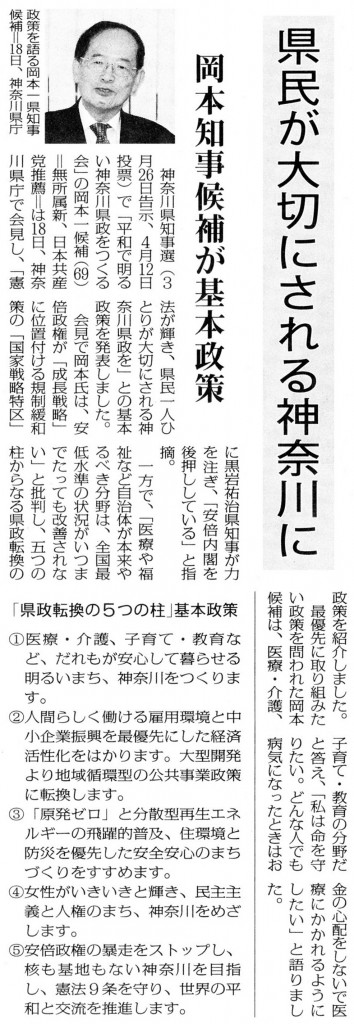 20150219岡本