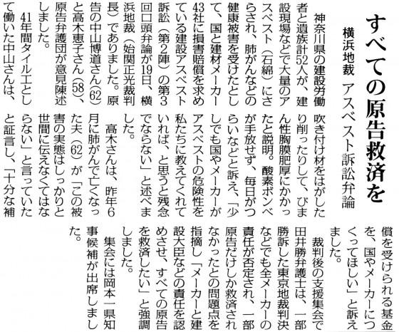 20150220横浜地裁