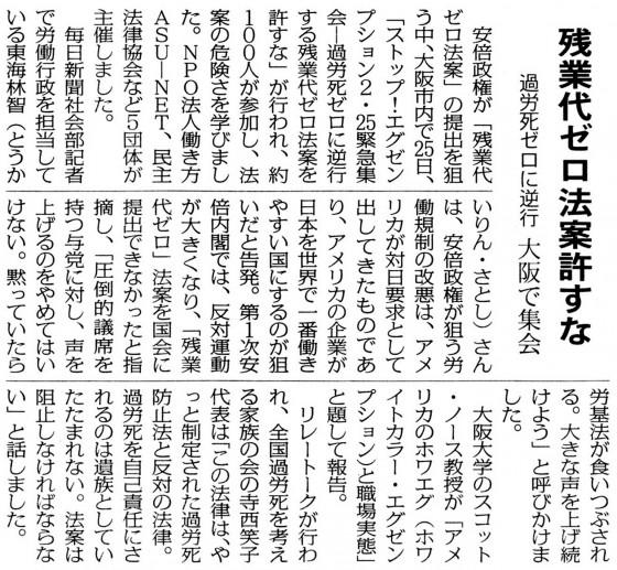 20150227大阪残業代ゼロ