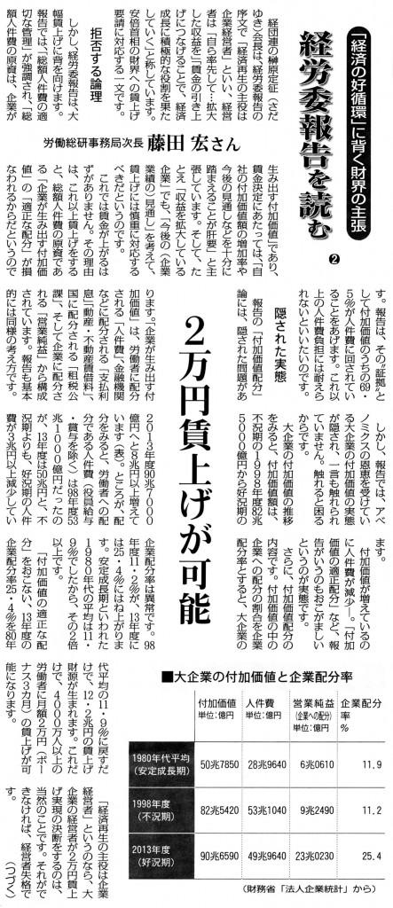 20150226経労委報告を読む2