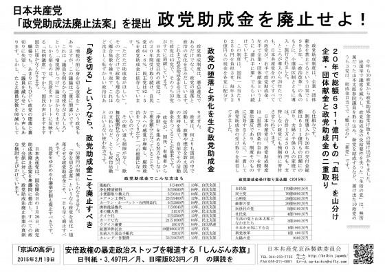 20150219京浜の高炉