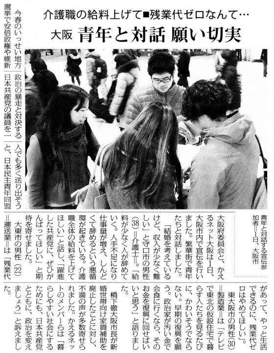 20150203青年大阪