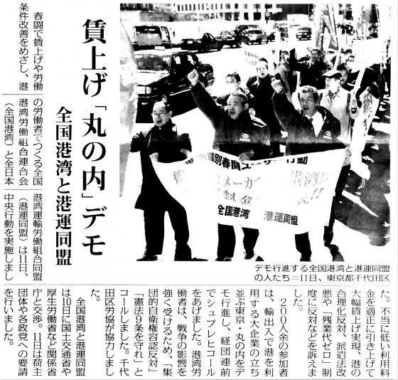20150312賃上げ丸の内デモ