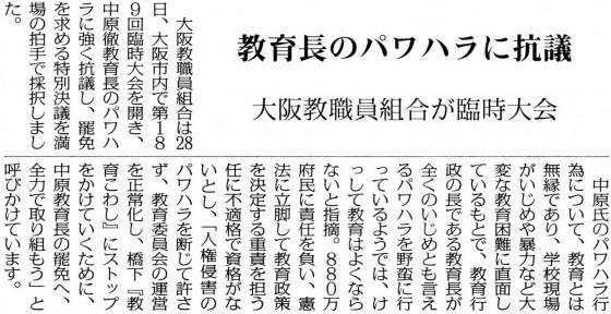 20150301大阪教育長