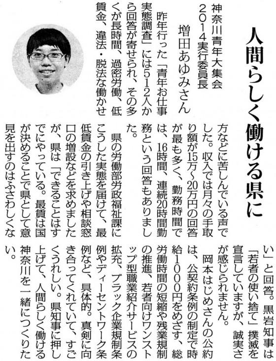 20150321増田