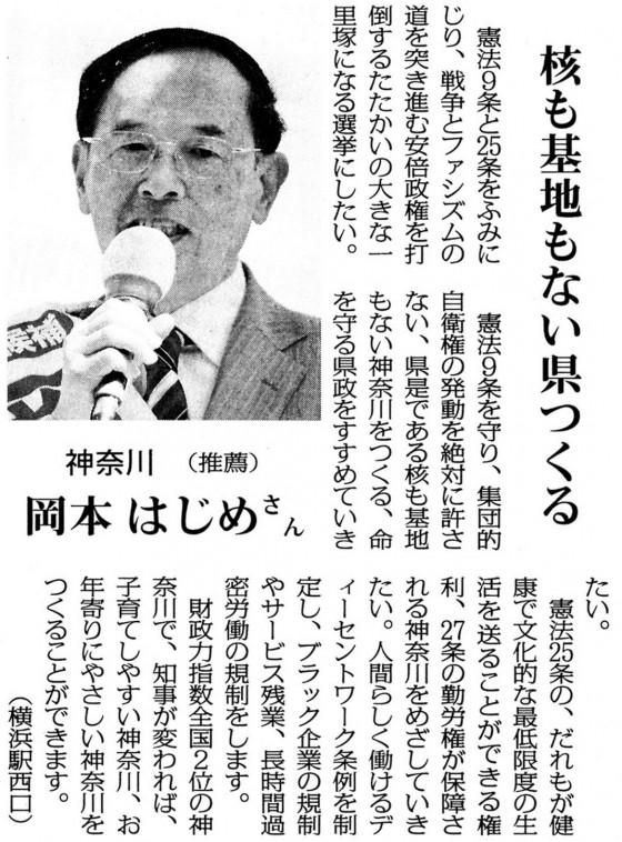 20150327岡本