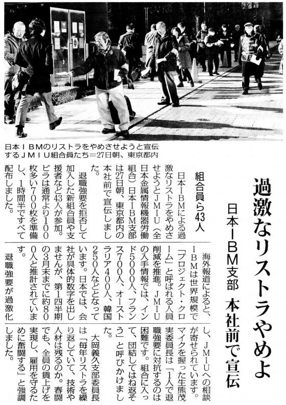 20150301日本IBM