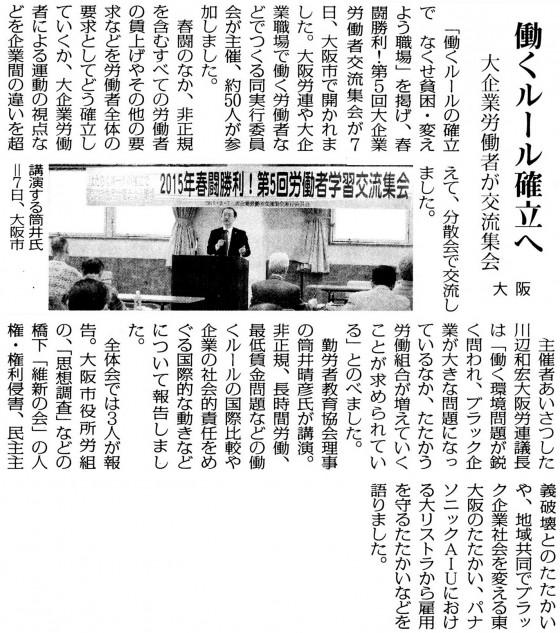 20150308大阪交流