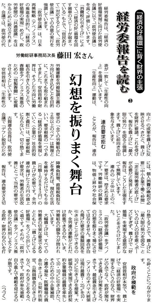 20150303経労委報告3