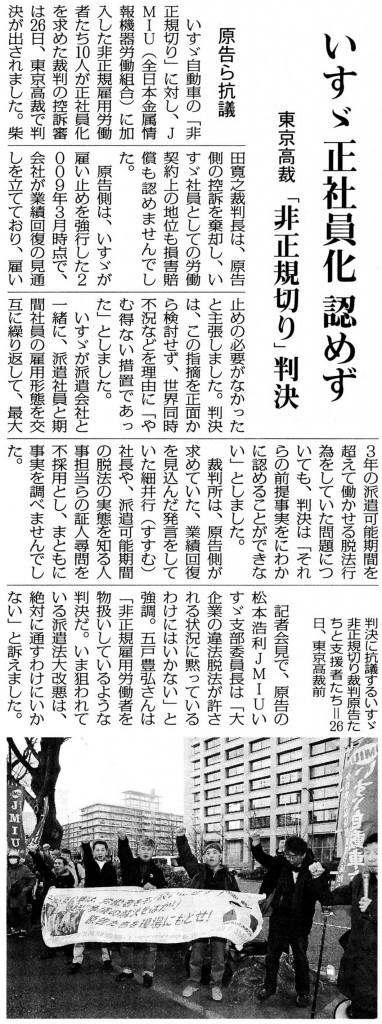 20150327いすゞ