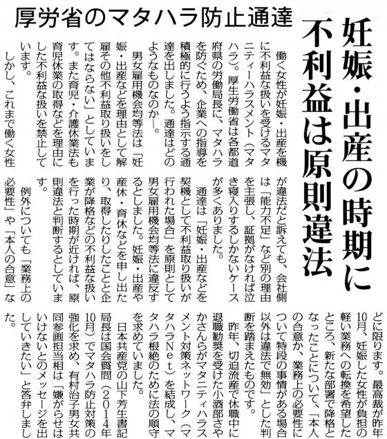 20150318マタハラ防止通達