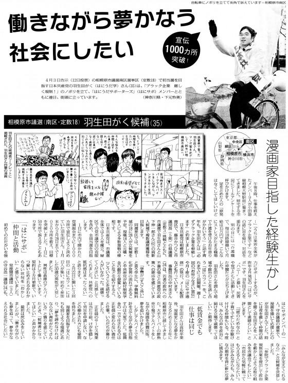 20150302羽生田