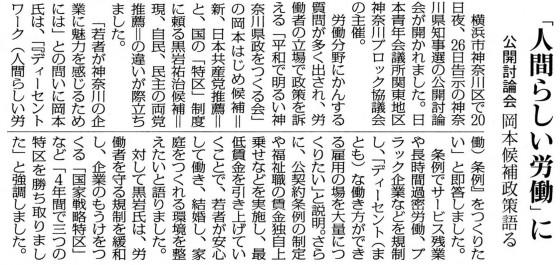 20150324岡本