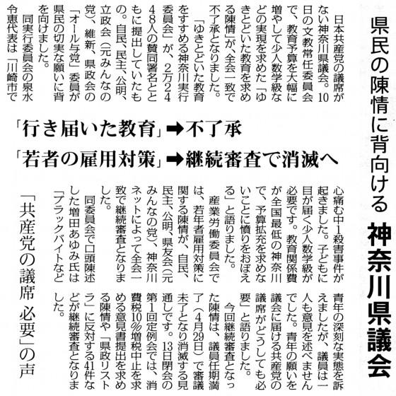 20150328神奈川県議会