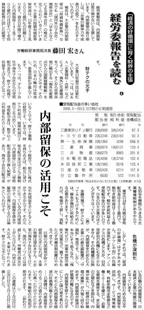 20150304経労委④
