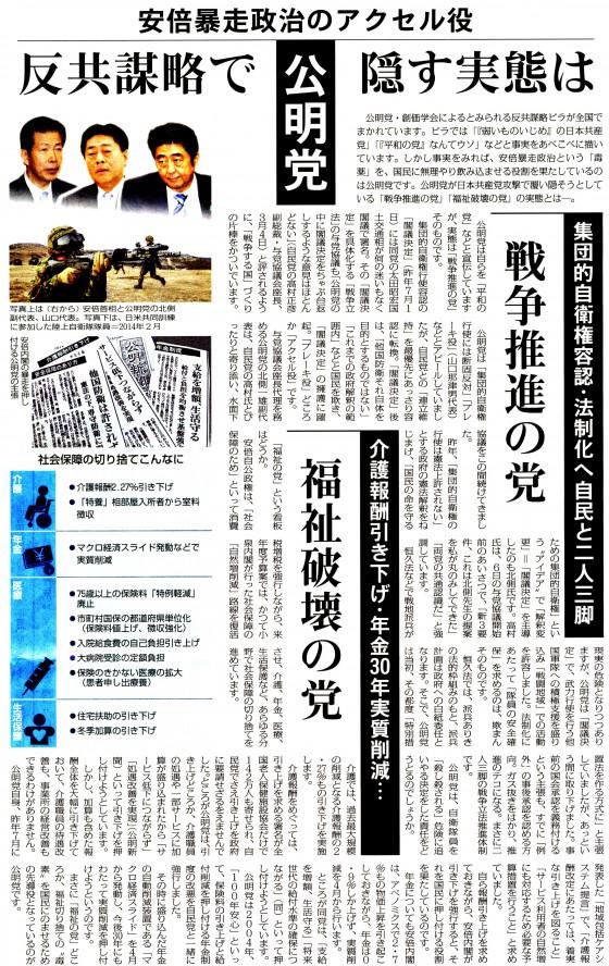 20150320安倍暴走 公明党