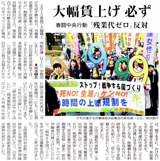 20150305春闘①