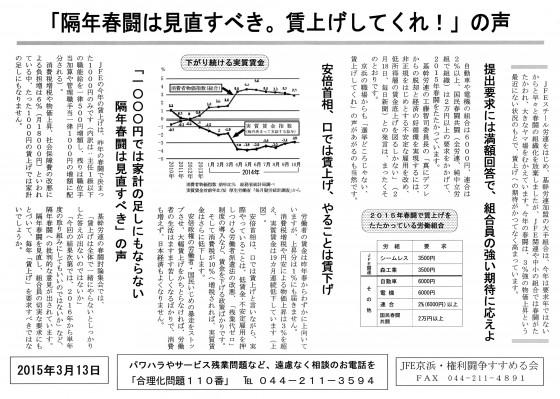 NK権利闘争進める会春闘ビラ