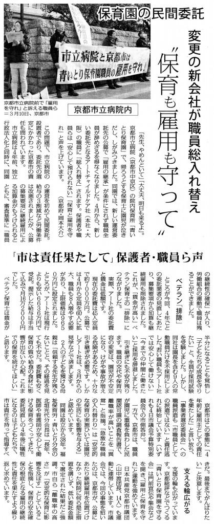 20150324保育民間