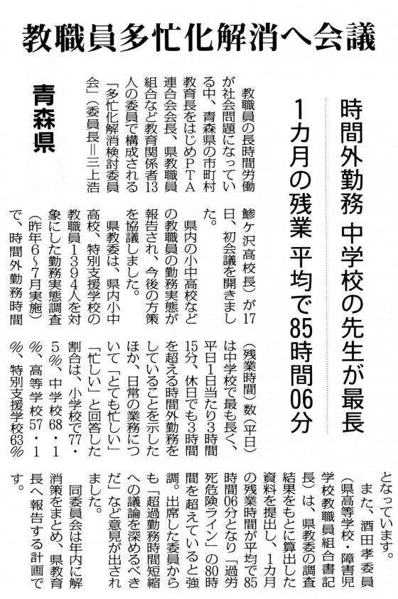 20150319青森県教職員