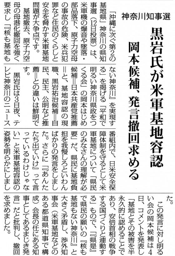 20150408岡本
