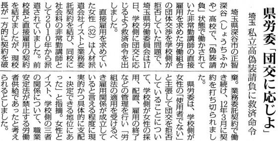 20150418埼玉