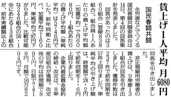 20150418春闘3