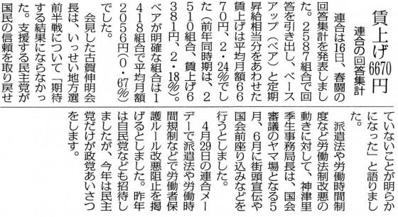 20150418春闘4