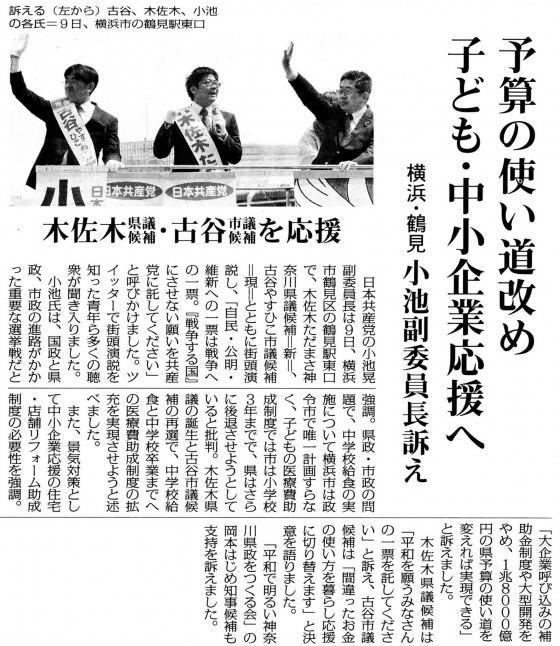 20150410鶴見