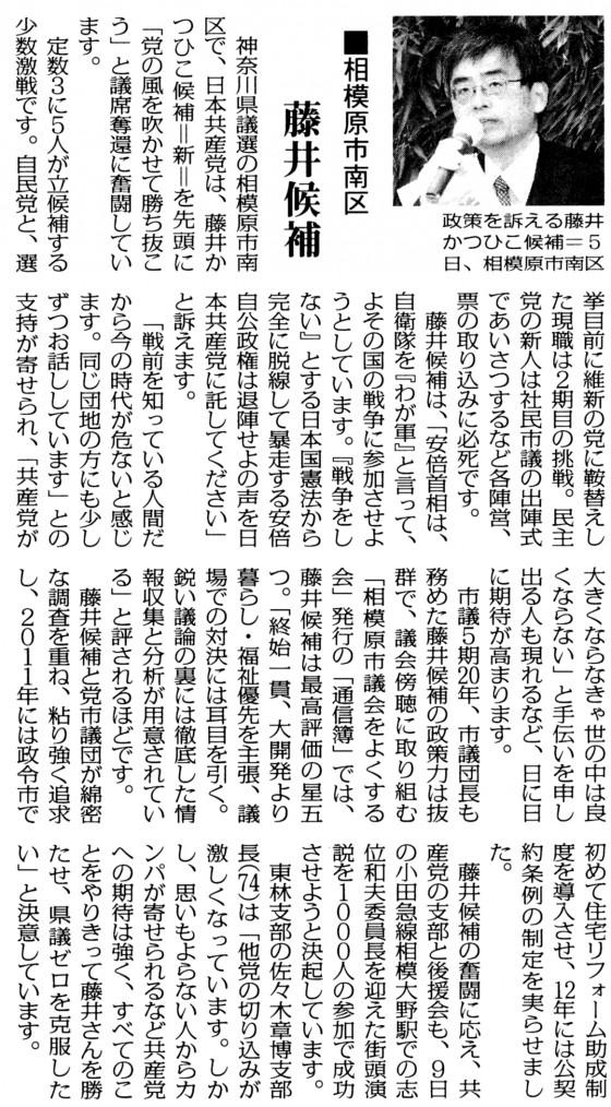 20150407藤井候補