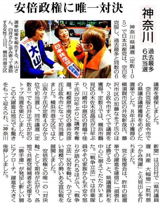 20150414神奈川
