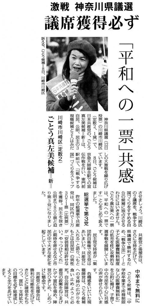 20150409後藤
